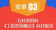 宁波咨询工程师培训班