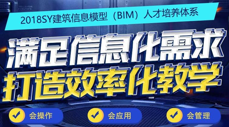 福州BIM培训要多少钱