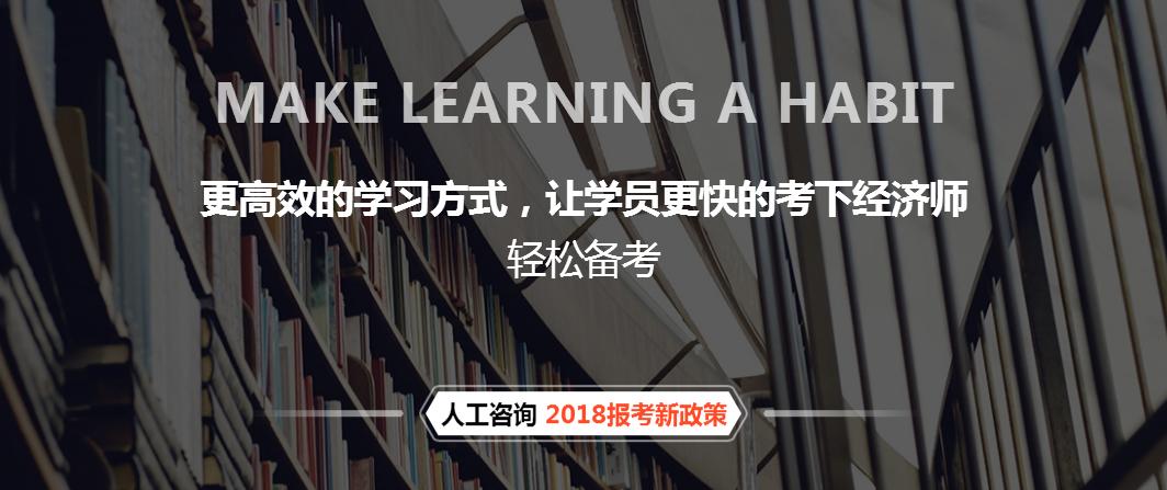 宁波经济师培训班-优路教育
