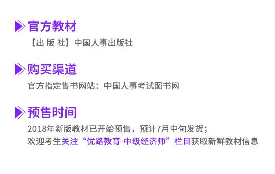 宁波中级经济师培训班