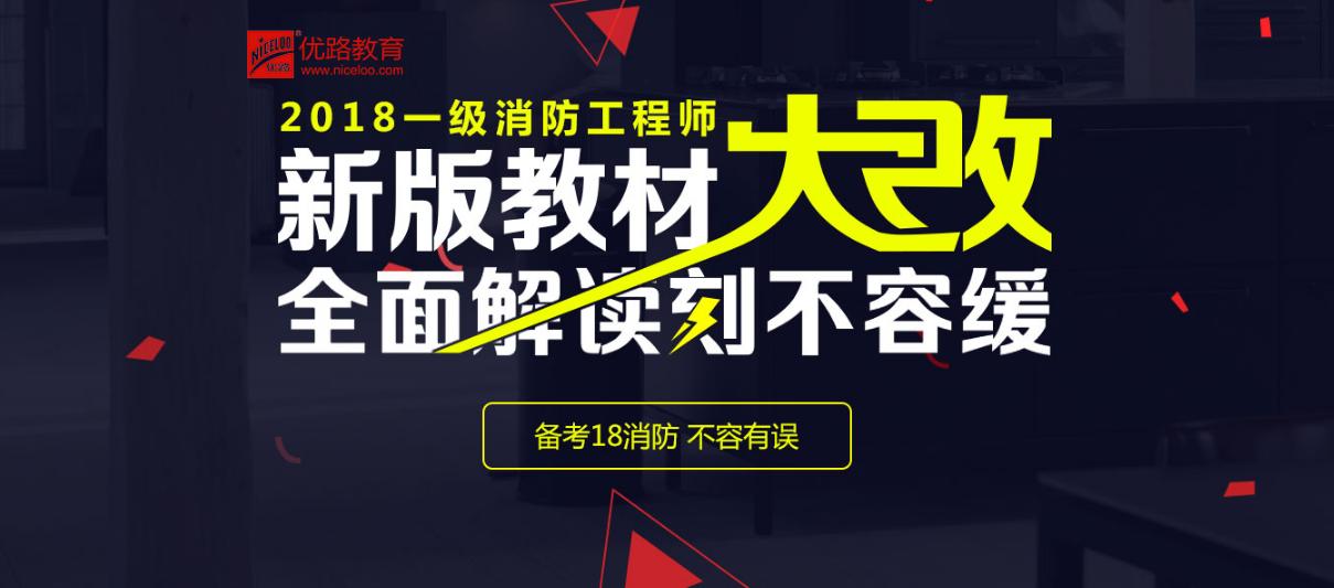 南宁一级消防工程师培训班