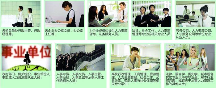 南京人力资源师培训班