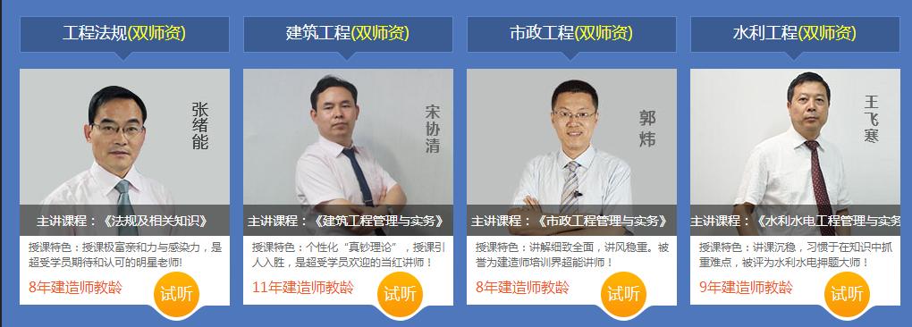 惠州一级建造师培训