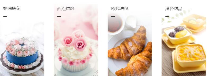 重庆烘焙培训学校