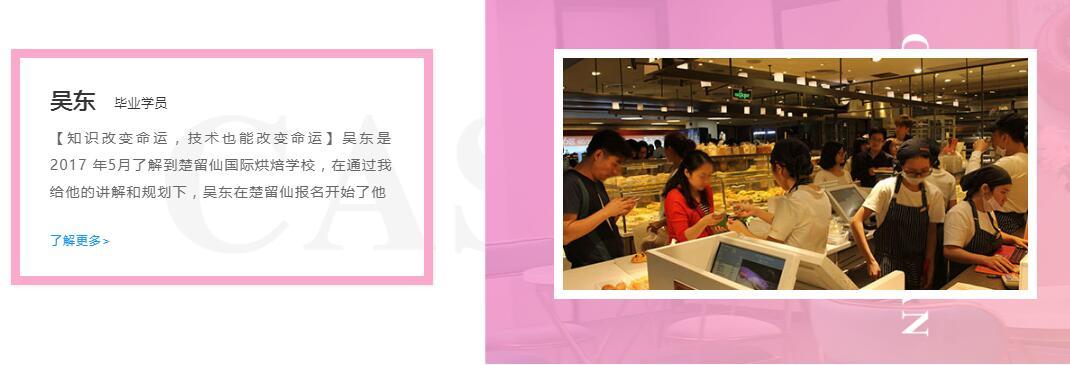 重庆楚留仙国际烘焙学校