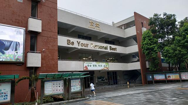 广州大学附属中学国际班