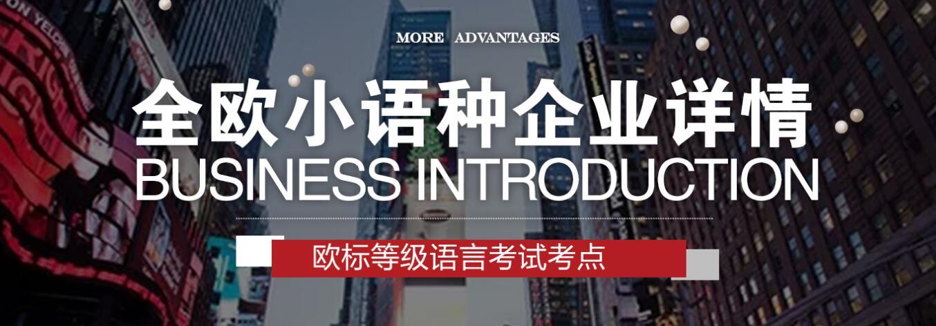 南京德语一对一培训中心