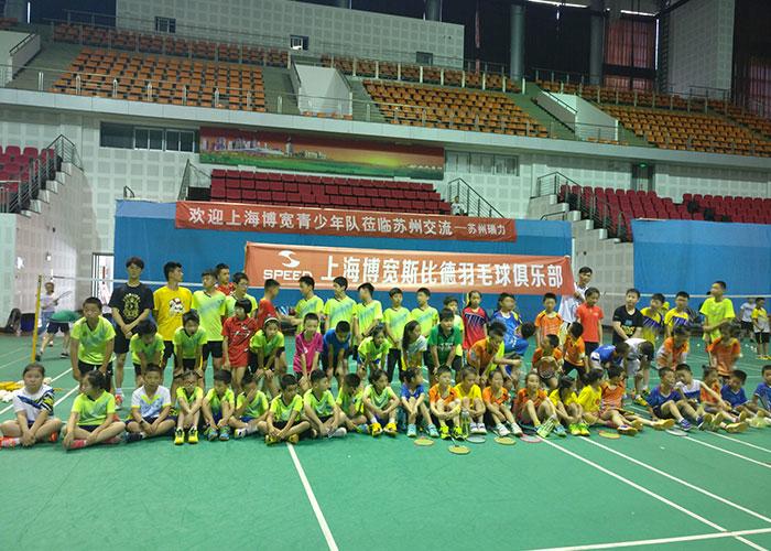 苏州羽毛球培训