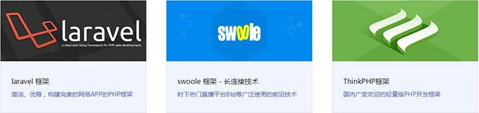 南京PHP培训班