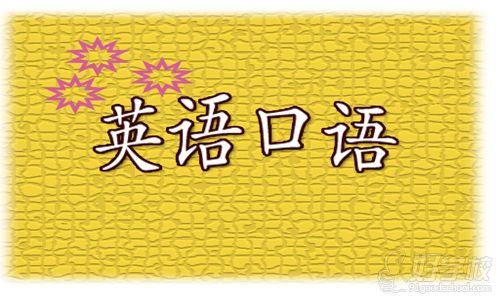 郑州英语口语培训班多少钱