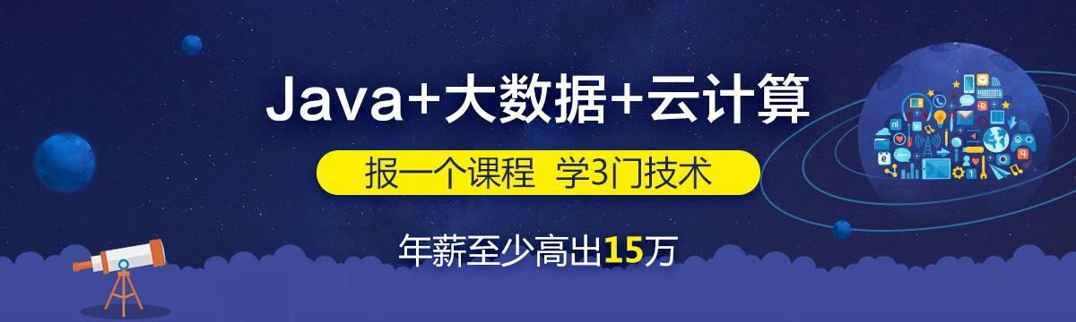 武汉大数据Java培训学校有哪些