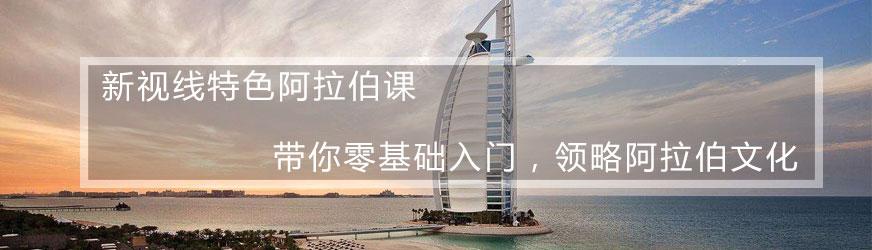 南京阿拉伯语培训班