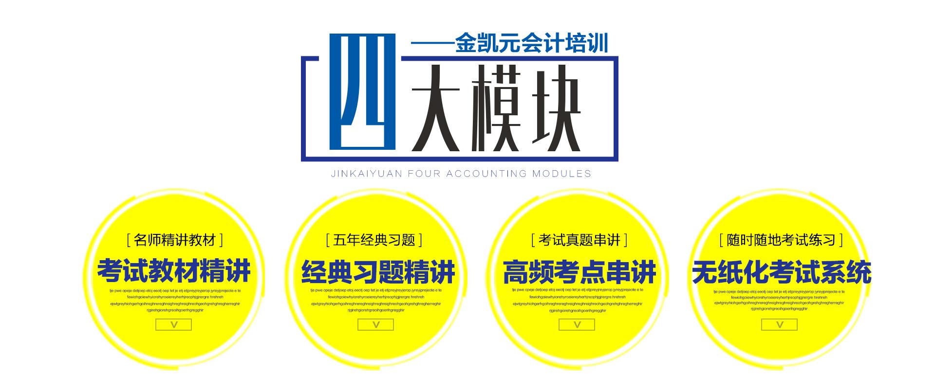 郑州金凯元会计培训班