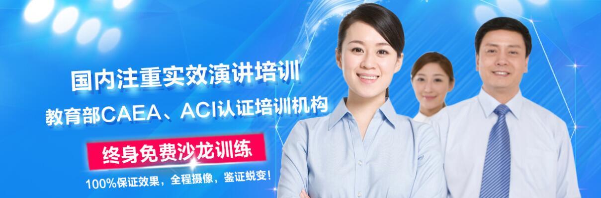 上海全国口才培训机构排名