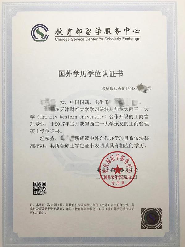 上海2018中外合作mba项目
