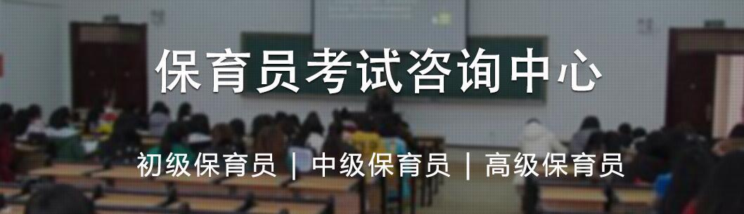 上海保育员考试难吗