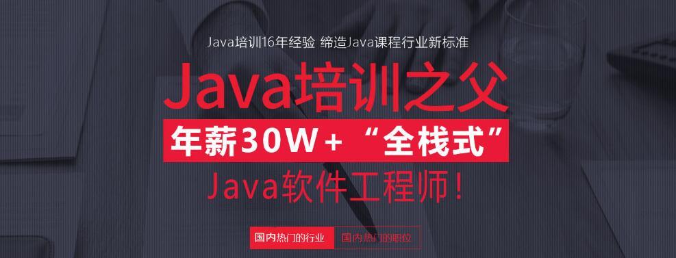 重庆Java培训哪家好