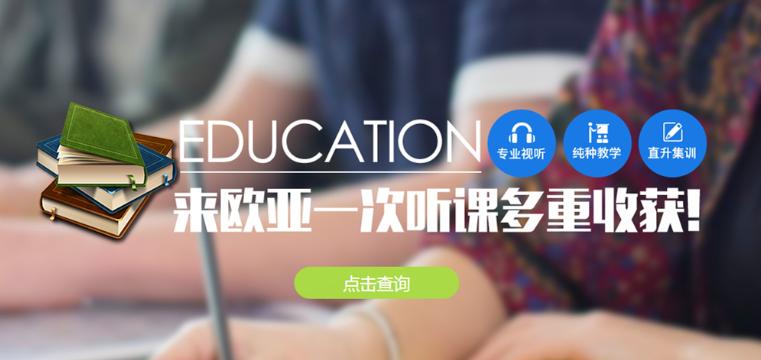 武汉欧亚培训学校地址和电话