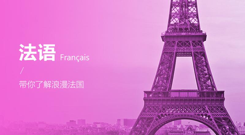 西安法语培训哪家正规_西安法语培训多少钱