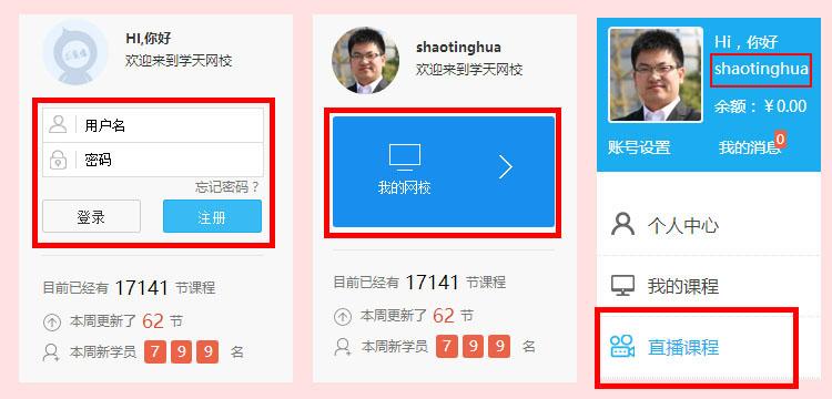 天津一级建造师网络培训课程