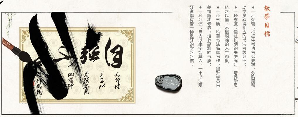 上海书法教学培训
