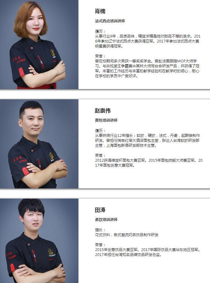 上海烘焙培训