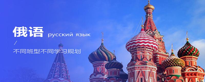 西安学习俄语需要多少钱_西安零基础俄语培训