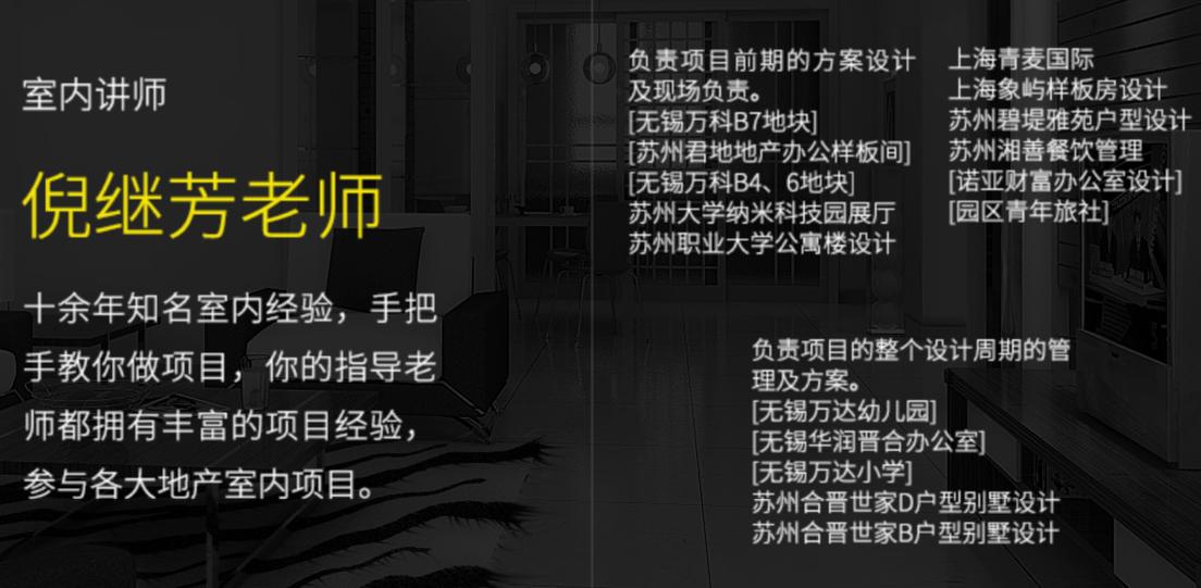 扬州室内装潢培训学校