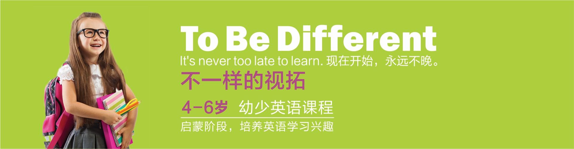 重庆学少儿英语哪家好
