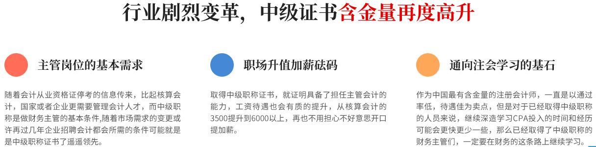 上海注会培训强化课程