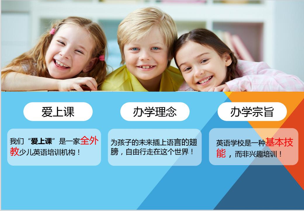 深圳少儿英语培训班