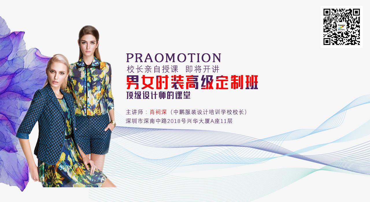 深圳服装设计培训机构哪个专业