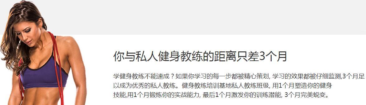 上海健身教练培训学费