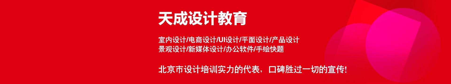 北京培训基地