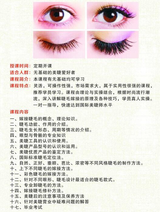 南京化妆培训