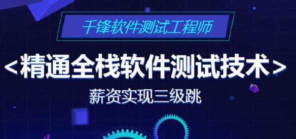 北京软件测试培训班