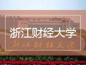 浙江成人高考浙江财经大学