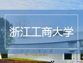 浙江自学考试院校