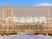 广州自学考试学校