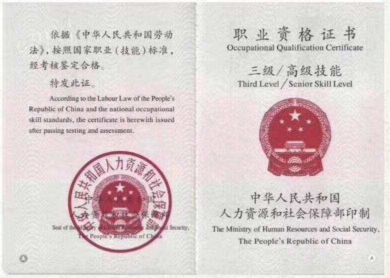 上海健康师培训