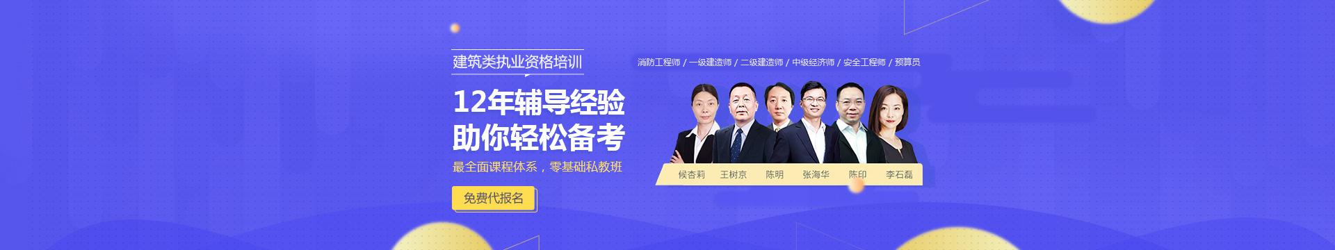 深圳建筑培训学校