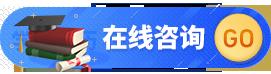 成人高考学历提升考试深圳