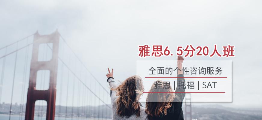 重庆环球雅思6.5分班