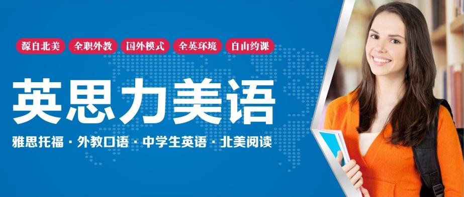 郑州雅思保6.5冲7精英课程