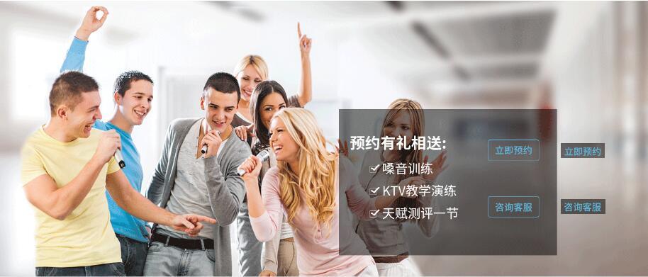 重庆唱歌培训