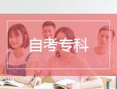 浙江自考报名