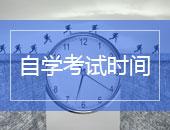 浙江自考报名时间