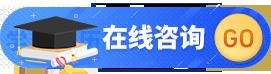 深圳网络金莎本科学历哪里有