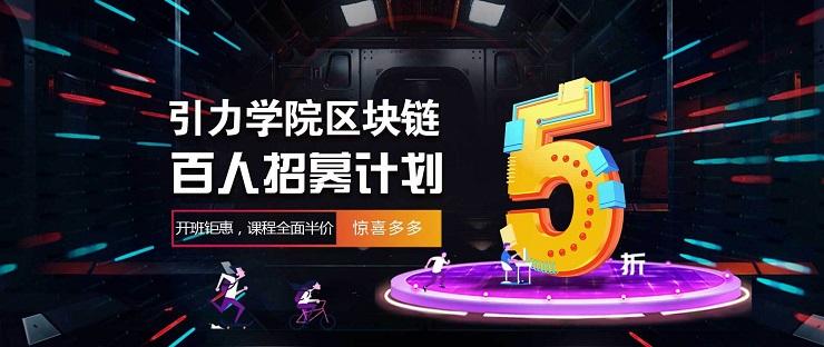 上海区块链培训