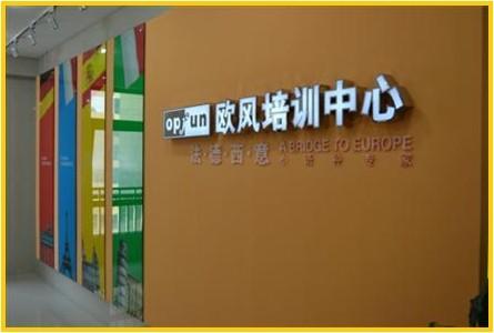 广州韩语培训晚班